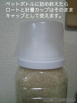 米 保存容器 100均