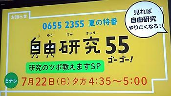 自由研究55
