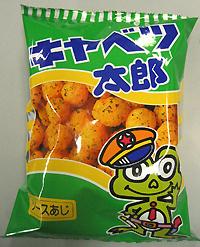 キャベツ太郎の袋