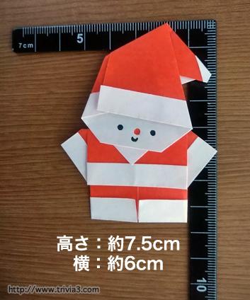 折り紙で作ったサンタの大きさ