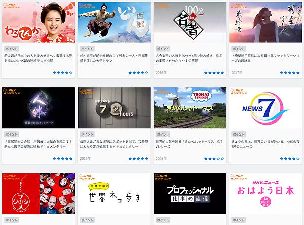 U-NEXT NHKオンライン