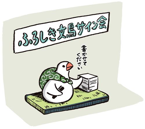 鳥フェス サイン会
