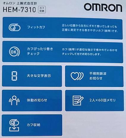 オムロン 血圧計 7310