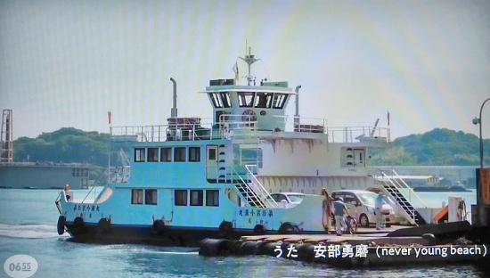 安部勇磨が歌う尾道の渡し船