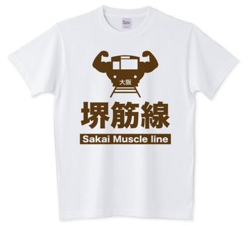 サカイマッスルTシャツ