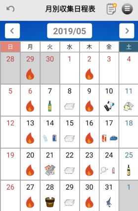さんあ〜るのカレンダー