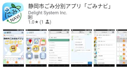 静岡市のゴミ分別アプリ
