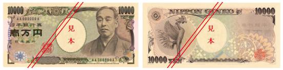 福沢諭吉の一万円札見本
