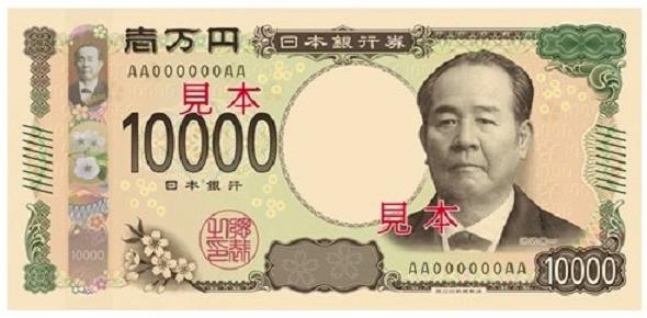 新紙幣の一万円見本