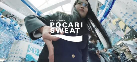 ポカリ青ダンス