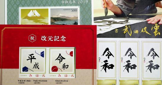 令和記念切手3種類
