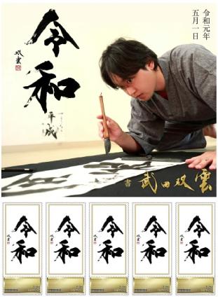 武田双雲の令和記念切手シート見本