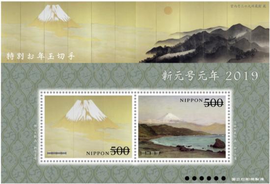 横山大観の令和記念切手シート見本