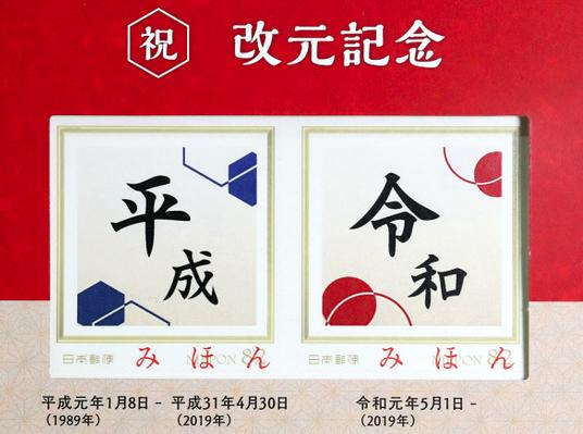 令和の記念切手シート見本