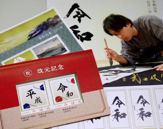 令和記念切手セット