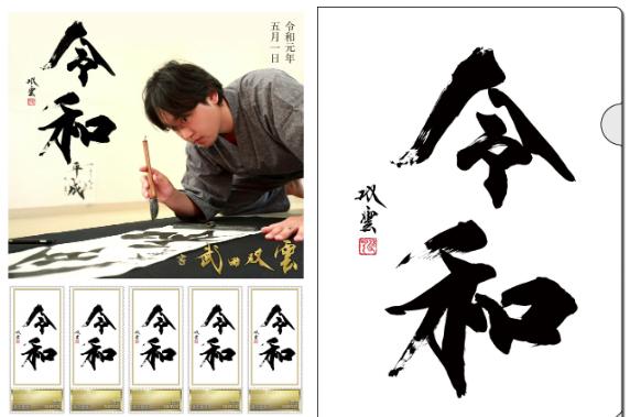 武田双雲の令和切手セット