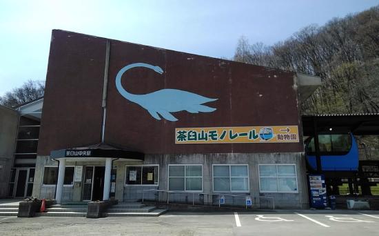茶臼山動物園のモノレール乗り場